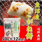 【切り餅・個包装】杵つき 魚沼産こがねもち 1袋(50g×12個入り)