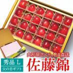父の日ギフト さくらんぼ 佐藤錦 チョコ箱 Lサイズ 24粒 サクランボ 山形産 送料無料