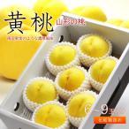 黄桃(6〜9玉入り)約2kg化粧箱 贈答ギフト 山形産、もも、桃、モモ、おうとう、きもも
