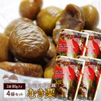 むき栗(80g)×5袋【メール便にて送料無料】