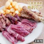 送料無料 晩酌セット 4種 牛タン 焼き しお味 みそ味 牛たん つくね にんにく 天ぷら セット 食べ比べ 家飲み 飲み会 居酒屋