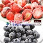 冷凍 ブルーベリー 約1kg と 冷凍 いちご 約1kg セット ブルーベリー  ベリー フルーツ 果物 指定日対応 送料無料 サイズ混合
