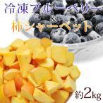 送料無料!冷凍ブルーベリー1kg&庄内柿シャーベット1kgセット 合計2kg