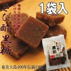 送料無料 きび酢黒糖 200g かけろまきび酢 奄美大島産黒糖 使用