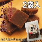 きび酢黒糖 約200g 2袋セット かけろまきび酢 奄美大島産 黒糖 使用 きび酢 きびす 砂糖 黒糖 メール便で送料無料