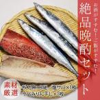 送料無料 晩酌セット(塩さんま×3 / サバみりん干し×1 / 塩サバ×1)※おつまみ、酒の肴、焼き魚、お弁当、おかず