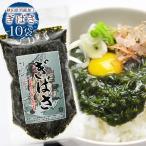 あかもく ぎばさ(200g×10袋)秋田県男鹿産ギバサ、海草、あかもく、アカモク