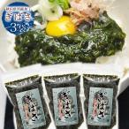 あかもく ぎばさ(200g×3袋)日本海産ギバサ、海草、あかもく、アカモク
