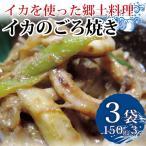 青森県八戸産スルメイカ使用 イカのゴロ焼きセット 150g×3袋 【国産】