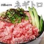 生冷 ネギトロ 約1kg(500g×2袋) 送料無料、大阪中央卸売市場、直送、冷凍、まぐろ、マグロ、刺身、鮪