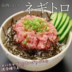 生冷 ネギトロ 約500g 送料無料 大阪中央卸売市場、直送、冷凍、まぐろ、マグロ、刺身、鮪