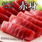 本マグロ 赤身 約200g 柵 送料無料、大阪中央卸売市場、直送、冷凍、まぐろ、マグロ、刺身、鮪
