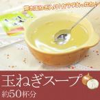 玉ねぎスープ 60g ※たまねぎ、玉ねぎ、タマネギ、焼き玉ねぎ、スープ、粉末スープ、メール便で送料無料