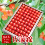 さくらんぼ佐藤錦1kg(特秀手詰) 2L-Lサイズ