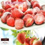 冷凍 いちご 約1kg イチゴ 苺 ストロベリー ベリー フルーツ 果物 指定日対応 送料無料 サイズ混合 訳あり 家庭用