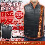 ヒーターベスト 日本製 カーボン 使用 ヒートベスト ヒーター付きベスト バッテリー セット 防寒 作業着 バイク 男女兼用