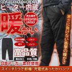 ヒーターパンツ ヒート パンツ ズボン アウトドアウェア 防寒 あったか 作業着 電熱ウェア バイク 自転車 スポーツ 釣り 男女兼用