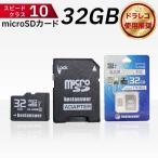SDカード 32GB Class10 メモリーカード SDアダプター付き