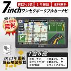 【人気商品】ポータブル カーナビ ナビ ワンセグ タッチパネル GPS搭載 2020年版 地図 7インチ 音楽 動画 再生対応