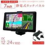 【アルコールジェルプレゼント】カーナビ ナビ ワンセグ タッチパネル バックカメラ付き GPS搭載 2020年版 地図 7インチ ポータブル 音楽 動画
