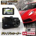 【32GB SDカード付】ドライブレコーダー 前後 録画 IPS液晶 ドラレコ フルHD 1080P 160° 高画質 リアカメラ