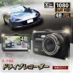 ドライブレコーダー 前後 録画 4インチ ドラレコ フルHD 1080P 160° 高画質 W録画 リアカメラ あおり 対策 バック Gセンサー