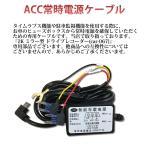 ドライブレコーダー car-067 専用 常時電源 供給ケーブル ゆうパケット ベスト・アンサー社製