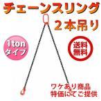 【ワケあり】チェーンスリング 1ton 2本吊りスリングフックタイプ チェーンフック ベルトスリング 吊ベルト