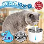 給水器 猫 犬 自動 循環式 ステンレス皿 給水機 ウォーターファウンテン