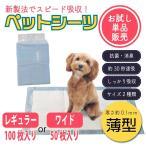 ペットシーツ 薄型 レギュラー タイプ 100枚 or ワイド タイプ 50枚 お試し用 大容量 小型 中型 犬用 超薄型 0.1m