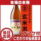 まるしげ 玄米黒酢900ml