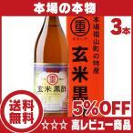 まるしげ 玄米黒酢 900ml 3本セット 送料無料