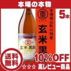 まるしげ 玄米黒酢900ml 5本セット送料無料