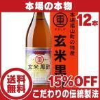 まるしげ 玄米黒酢 900ml 12本セット 送料無料