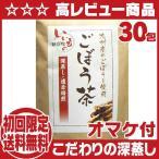 初回限定!お試し送料無料 ごぼう茶 国産2.5g×30包