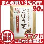 ごぼう茶 国産 ティーバッグ 2.5g×30包×3袋セット 送料無料
