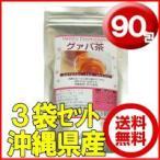 グァバ茶30包×3袋セット 沖縄県産100%