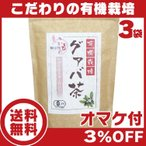 有機栽培 国産グァバ茶45包 送料無料♪