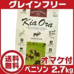キアオラ Kia Ora ドッグフード ベニソン2.7kg送料無料