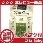 キアオラ Kia Ora ドッグフード ラム5kg