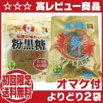 沖縄黒糖 多良間島産 黒糖(ブロックタイプ粉末タイプ)2袋セット。沖縄 黒砂糖さとうきび100%