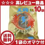 沖縄黒糖 多良間島産 黒糖(ブロックタイプ)10袋セット 今だけもう1袋オマケ付♪