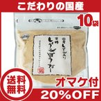 20%OFF送料無料♪黒糖しょうがパウダー180g×10袋♪