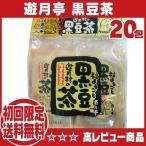 遊月亭 黒豆茶20包