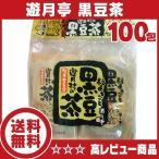 黒豆茶ティーパック100包(20包×5)