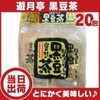 遊月亭黒豆茶20包