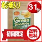 グリーンスムージー希少糖入り 便利な個包装タイプ 初回限定送料無料