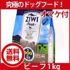 ジウィピーク ニュージーランドグラスフェッドビーフ1kg送料無料