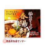 徳島ラーメン【春陽軒】3食入【究極の甘辛】売り切れ御免!
