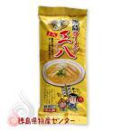 徳島ラーメン 黄金の三八 2食袋入 究極の支那そば系 即席乾燥麺!